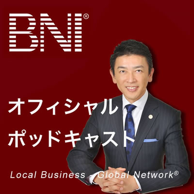 BNI Podcastについて